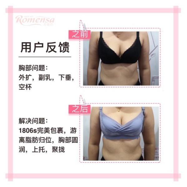romensa breathable bra