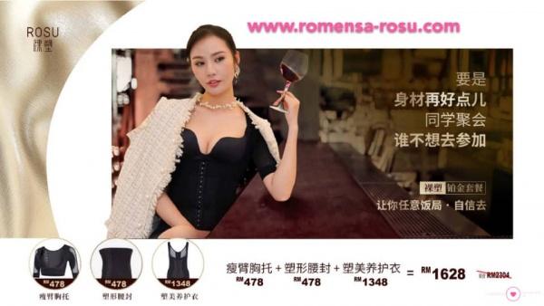 romensa rosu shapewear full package